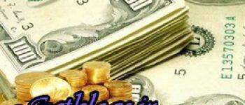 یورو ۷۸۸۰ تومان ، آخرین تحولات بازار طلا و ارز